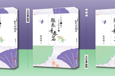 【選讀】一生必讀的日本文學名著 川端康成《千羽鶴》:哀傷悖德的美麗與哀愁