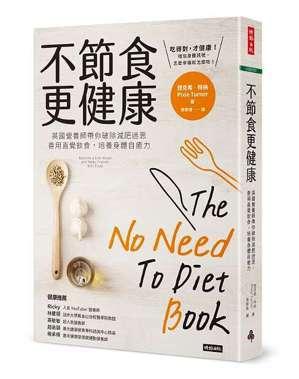 .書名:不節食更健康.作者:琵克希.特納.譯者:張郁笛.出版社:時報...