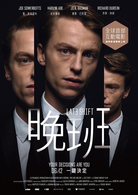 《晚班》中文海報,6月12日上映