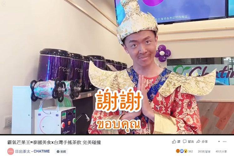 日出茶太的廣告影片,被娘娘與網友批評不妥。圖/擷取自日出茶太 - CHATIME...