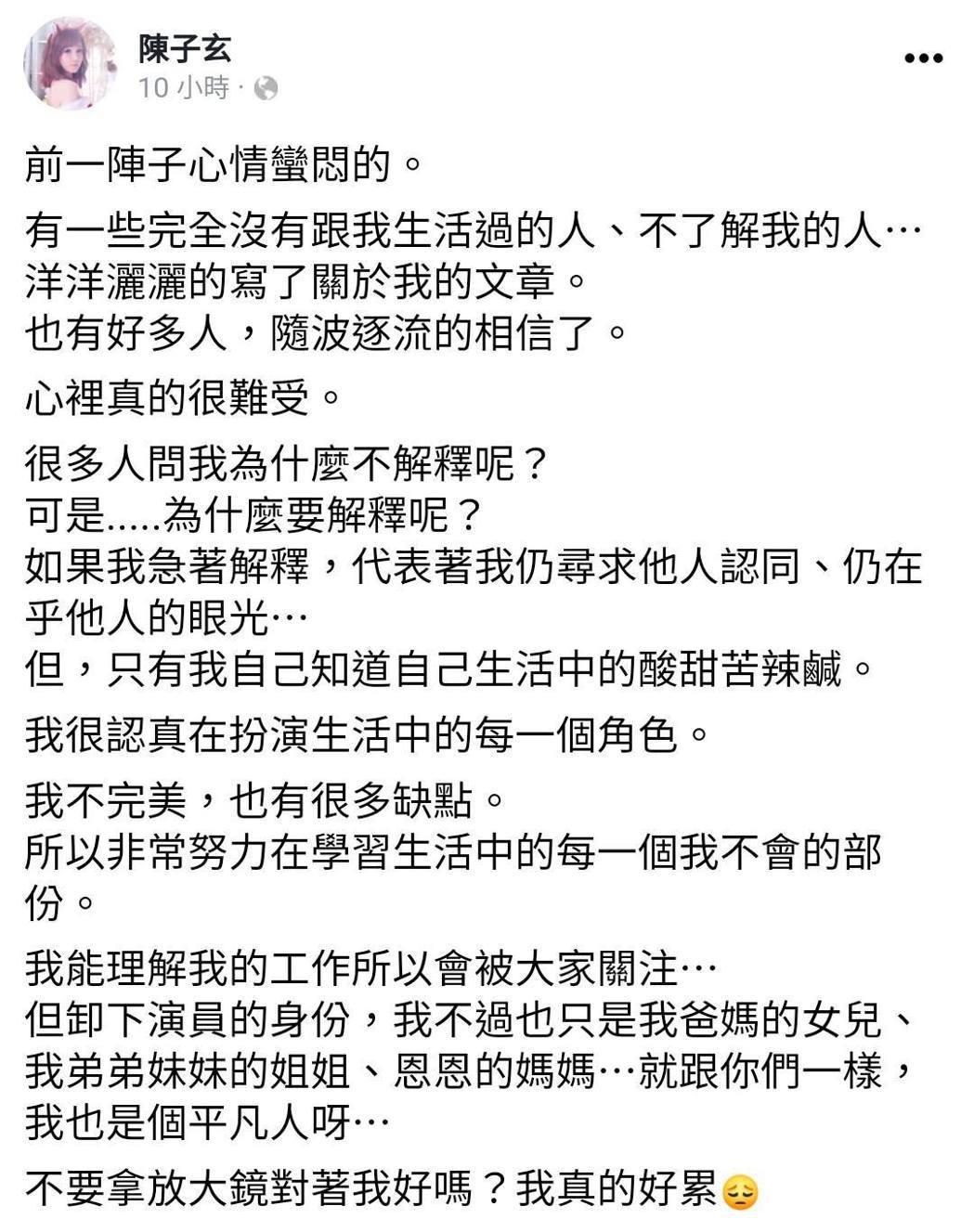 圖/擷自陳子玄臉書
