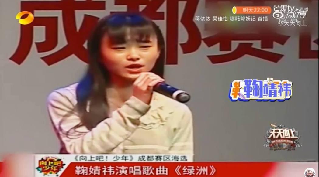 鞠婧禕過去參加海選的片段公開。 圖/擷自天天向上微博