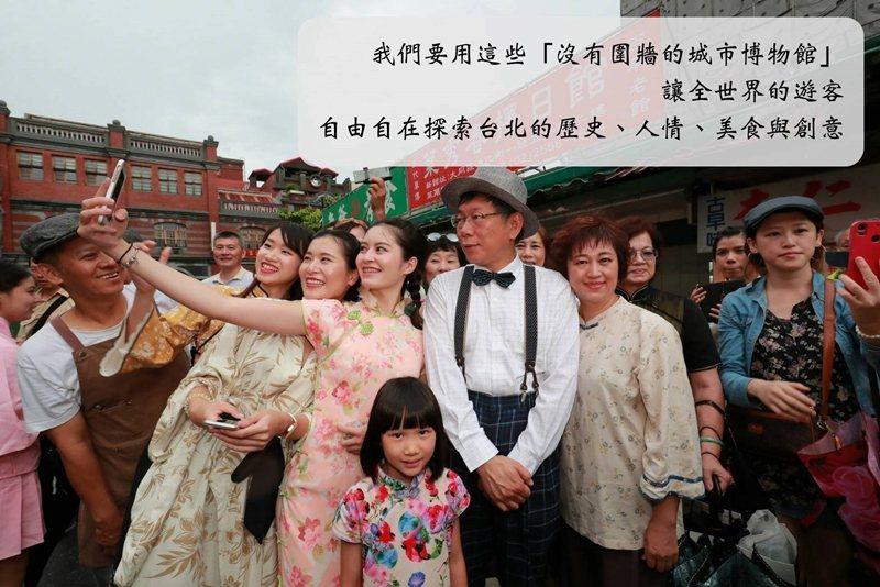 最近台北市政府將過去飽受文化界批評的「城市博物館」,以「台北無圍牆博物館」的新名稱重新宣傳包裝。圖為2017年柯文哲臉書照片。 圖/取自柯文哲官方臉書