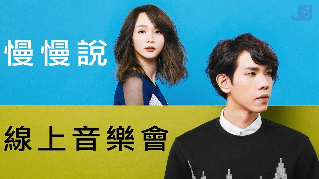 亞太電信結盟全球最大華語音樂發行商JSJ杰思國際娛樂,攜手推出線上直播演唱會等多...