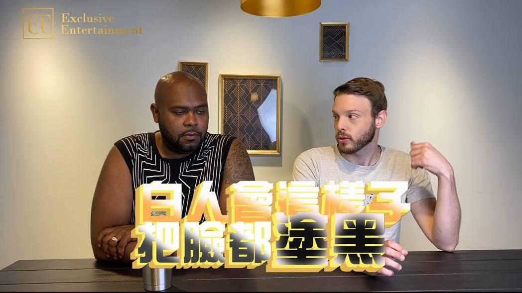 杜力與布萊恩一起解釋會何塗黑臉扮黑人是一種歧視。 圖/擷自Youtube