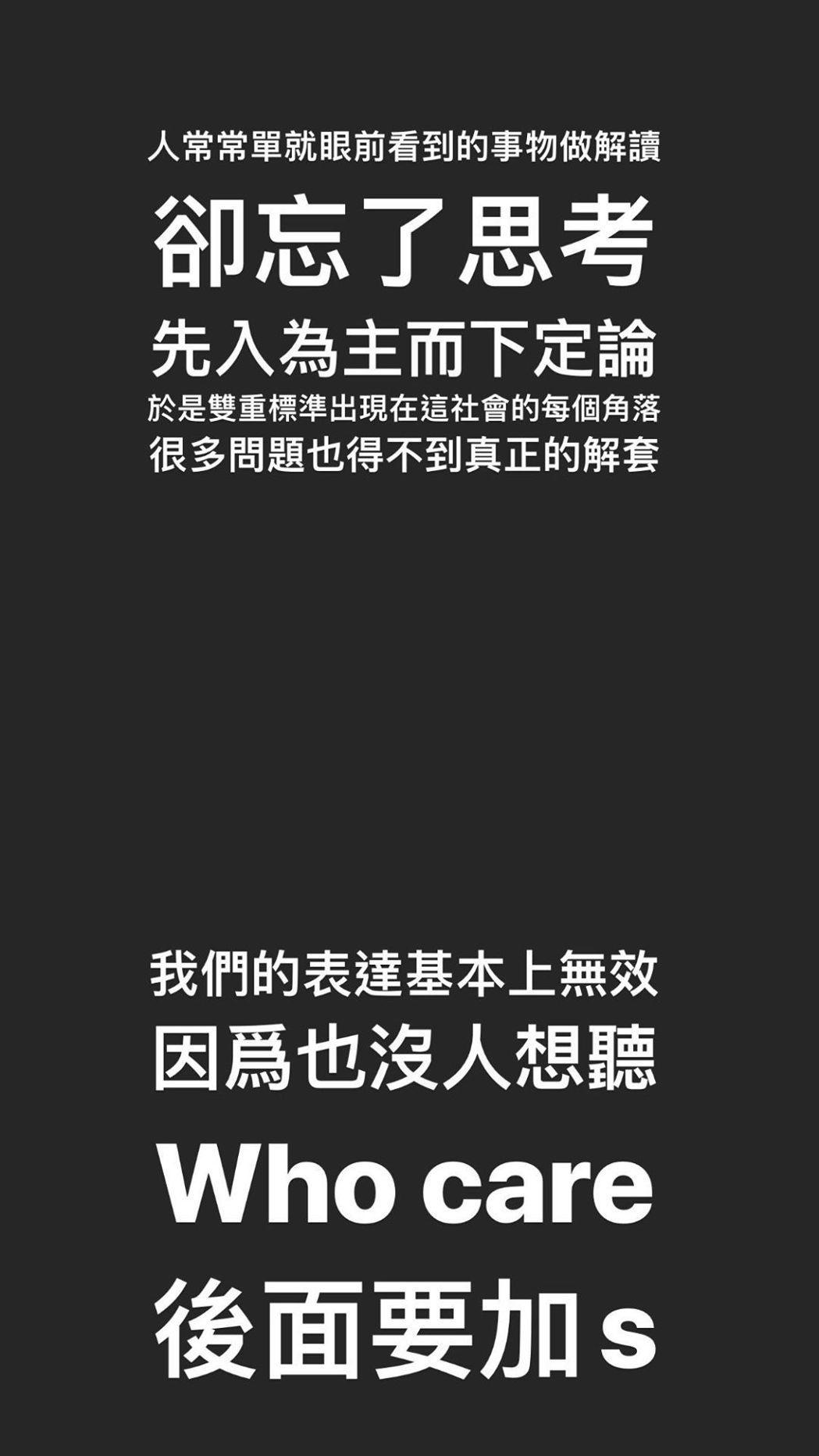 反骨男孩的酷炫疑似回應影片惹議的問題。 圖/擷自酷炫IG