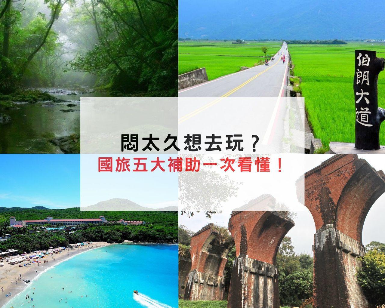 圖/新北市觀光旅遊局、台東縣政府提供