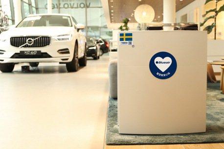 VOLVO 與瑞典空氣清淨機品牌 Blueair 合作 打造展間健康好空氣