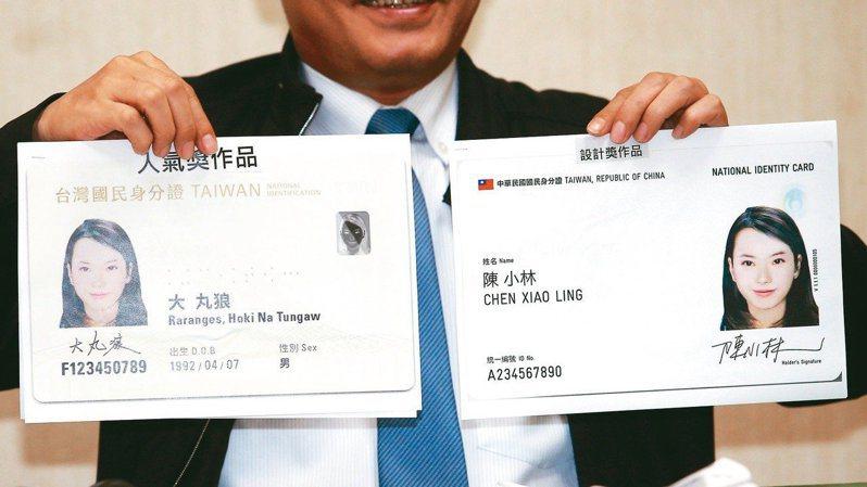 內政部舉辦的身分證再設計活動票選結果。右為「設計獎」的得獎作品「形|SHAPE」,左為「人氣獎」─「嶼民在地」。 本報資料照片/記者杜建重攝影