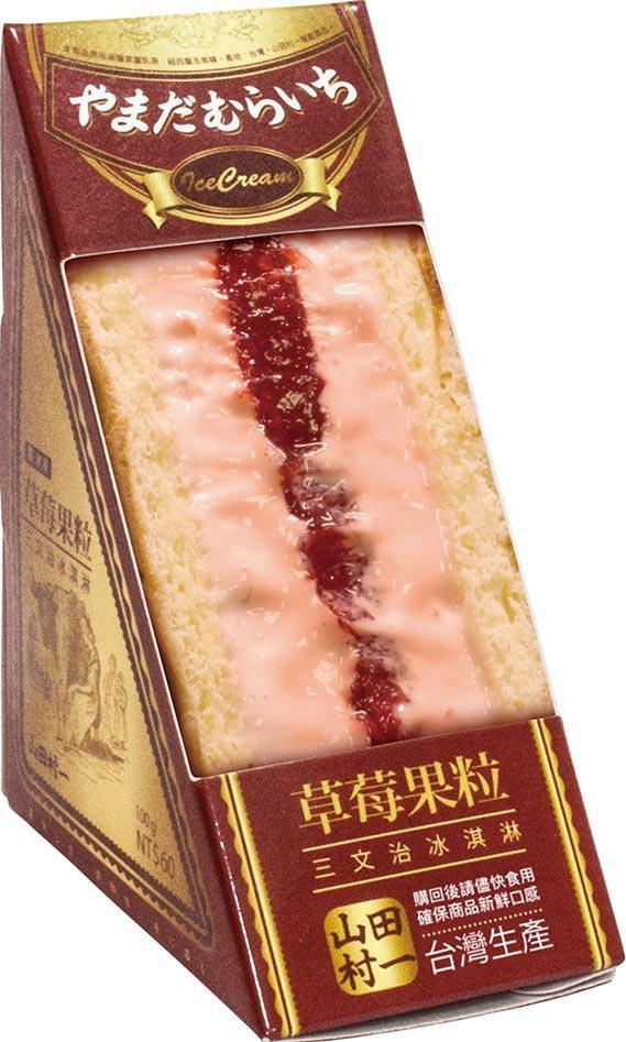 山田村一三文治冰淇淋系列/草莓果粒/90克/55元/個。圖/家樂福提供