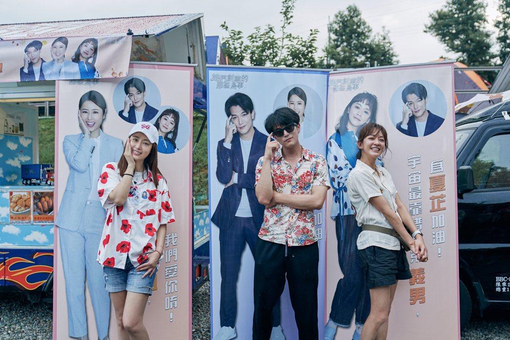 陳意涵(右起)、邱澤、林心如重現應援海報的POSE。圖/可米傳媒