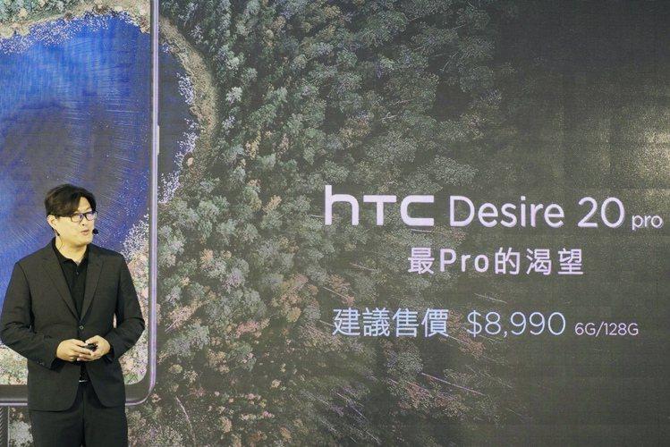 HTC Desire 20 pro,建議售價8,990元。記者黃筱晴/攝影