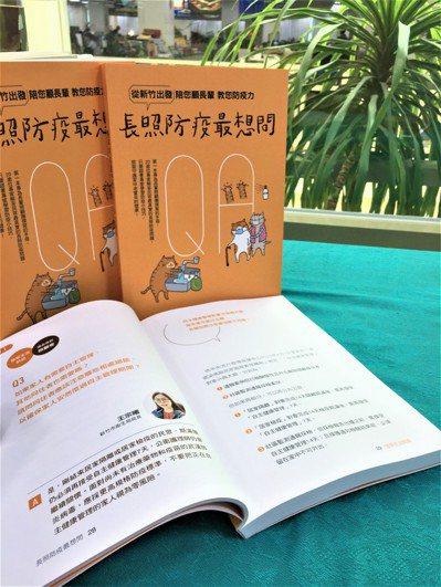 新竹市衛生局發表以QA型式集結而成的《長照防疫最想問》工具書。 圖/新竹市衛生局提供