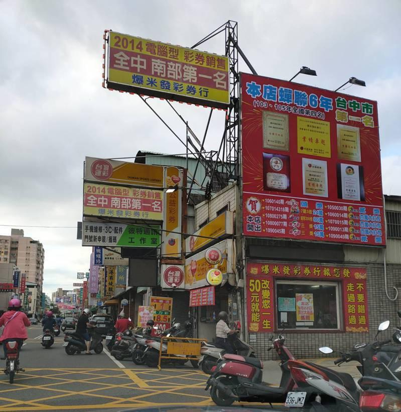 台中市大里區爆米發彩券行相隔9年再次開出大樂透頭獎。圖/爆米發彩券行提供