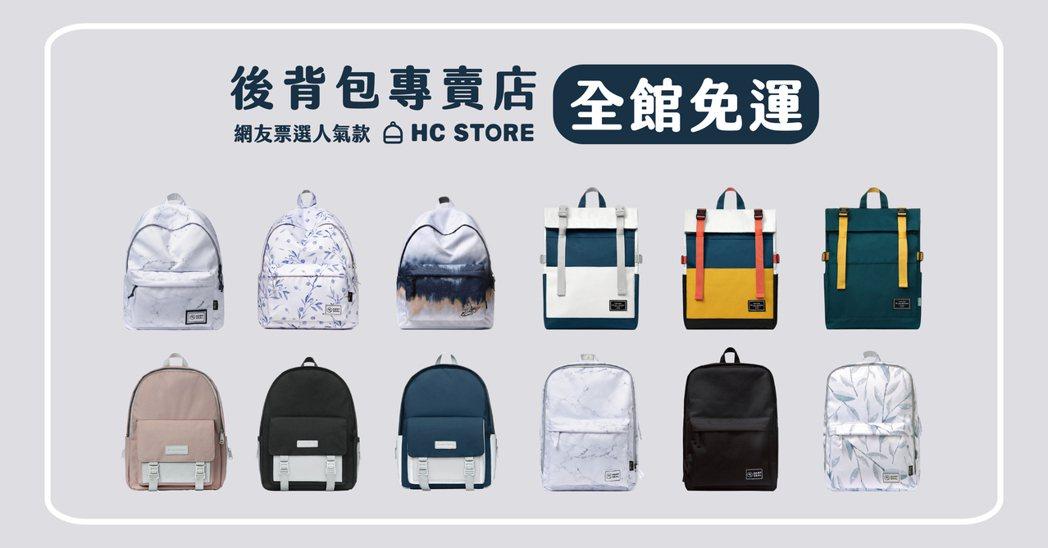 視覺與功能性兼具的HC STORE防水後背包,在網路上掀起購買熱潮。HC STO...