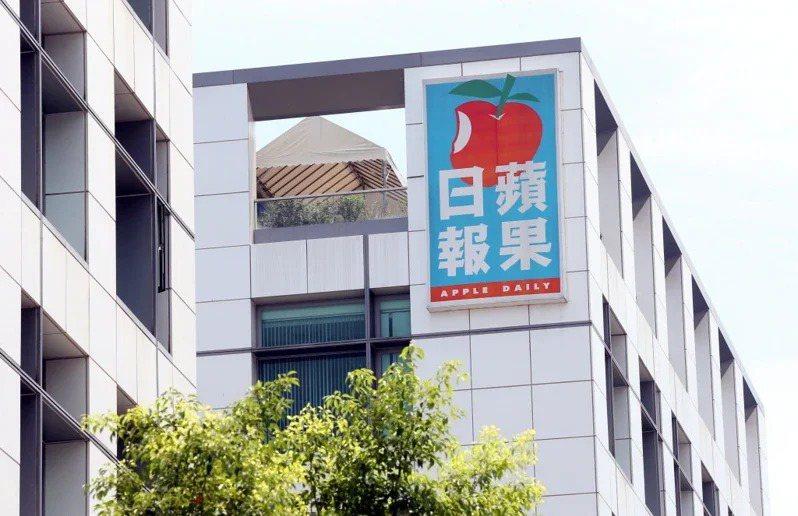 台灣「蘋果日報」,今天起將分批資遣員工約140名。 聯合報系資料照片/記者林俊良攝影