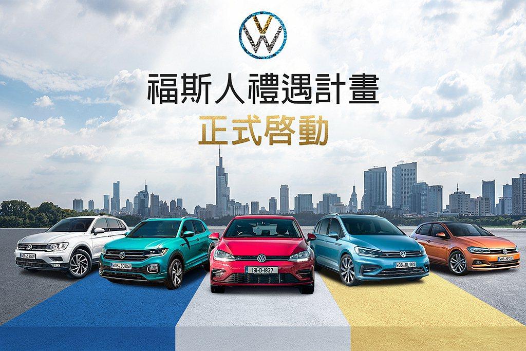 福斯人專屬「Volkswagen行動禮遇」正式啟動。 圖/Volkswagen提...