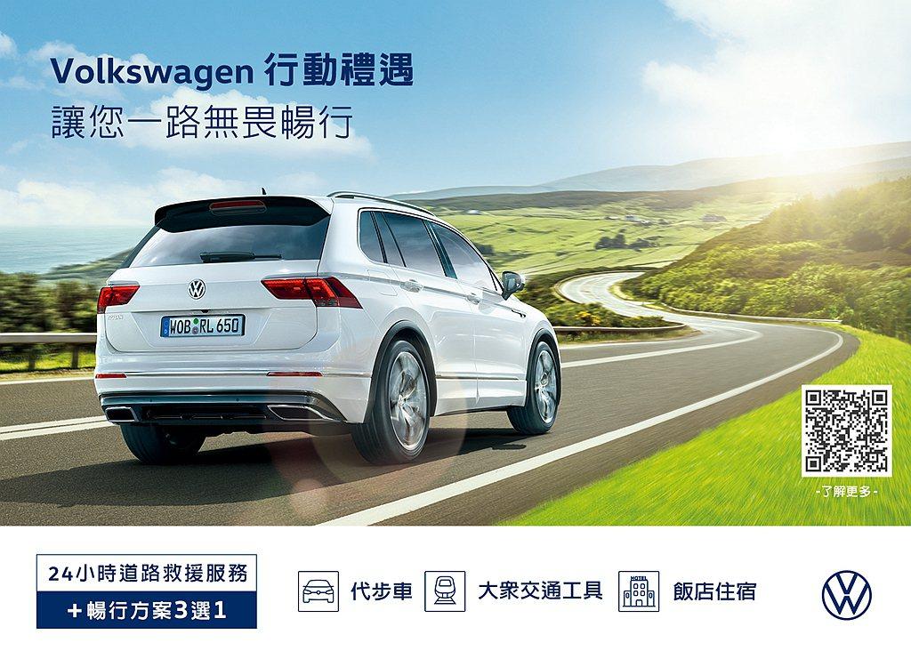 「Volkswagen行動禮遇」為福斯人禮遇計畫會員車主提供免費24小時道路救援...