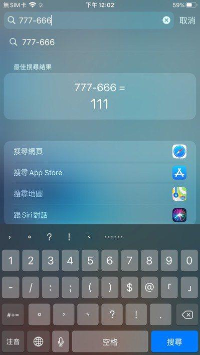 在iPhone搜尋欄中,可以直接鍵入數字運算。 圖/讀者提供
