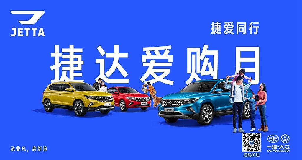 捷達汽車在中國已經交付超過81,000輛各式新車,4月份不僅賣出13,500輛成...