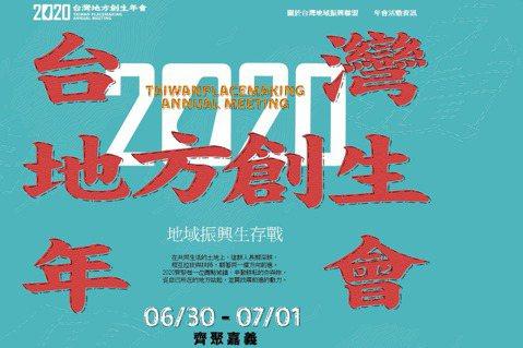全台各地宣布解封,第一場由民間發起的「地方創生年會」,將於6月30日-7月1日展...