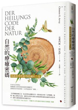 .書名:自然的療癒密碼:揭露植物與動物隱藏的力量.作者:克萊門斯‧阿瓦伊...