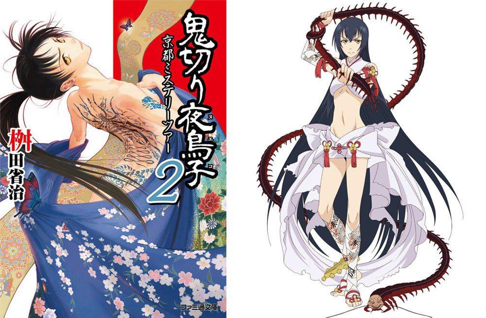 左:輕小說《斬鬼夜鳥子》(鬼切り夜鳥子)之封面。右:《降鬼一族2》裡面的夜鳥子之...