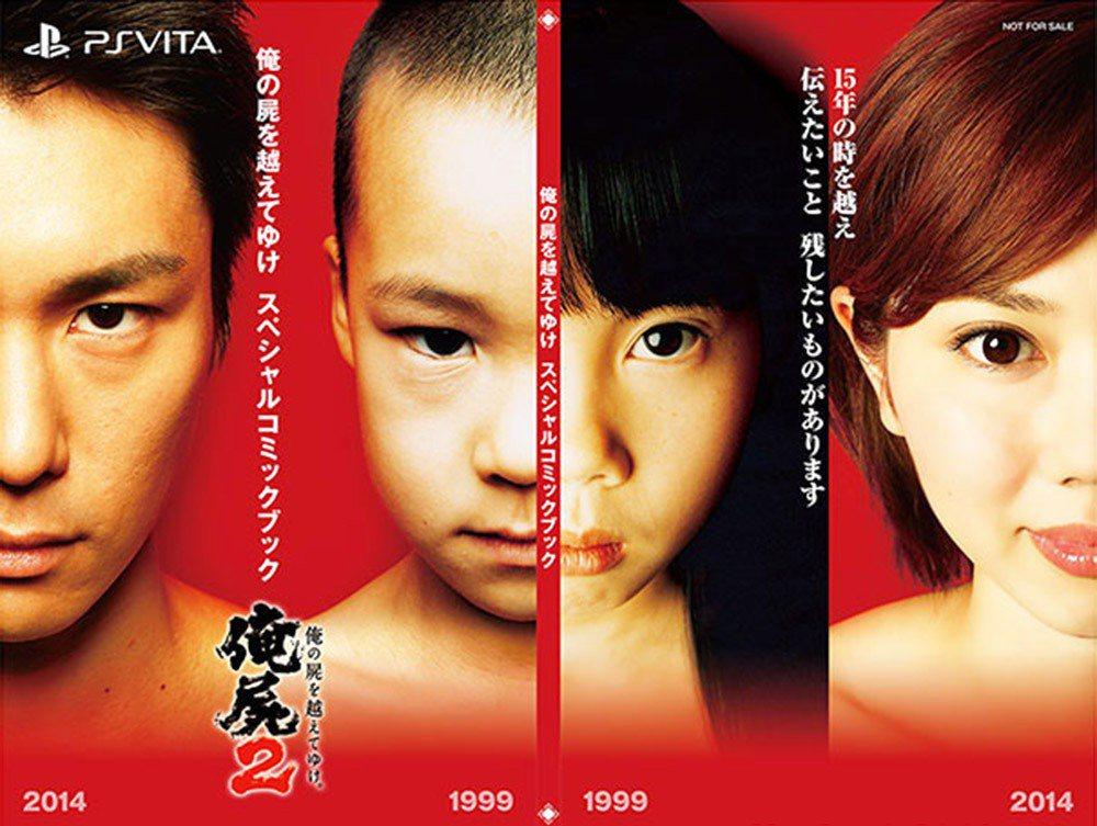 一代的兩位真人角色在15年後為《降鬼一族2》拍攝特典封面的對比照,男生是前述的倉...