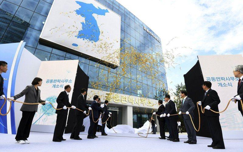 遭炸毀的兩韓聯絡辦公室2018年9月由兩韓部長級代表團共同剪綵啟用。(美聯社)