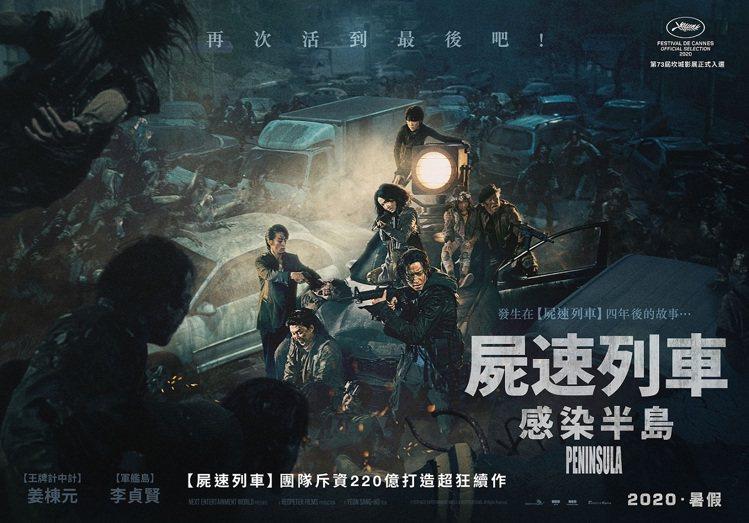 「屍速列車:感染半島」7月上映。圖/車庫娛樂提供