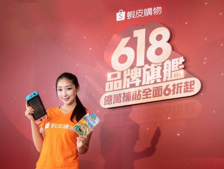 蝦皮購物6月18日推出任天堂Switch主機、《集合啦!動物森友會》中文版遊戲片...