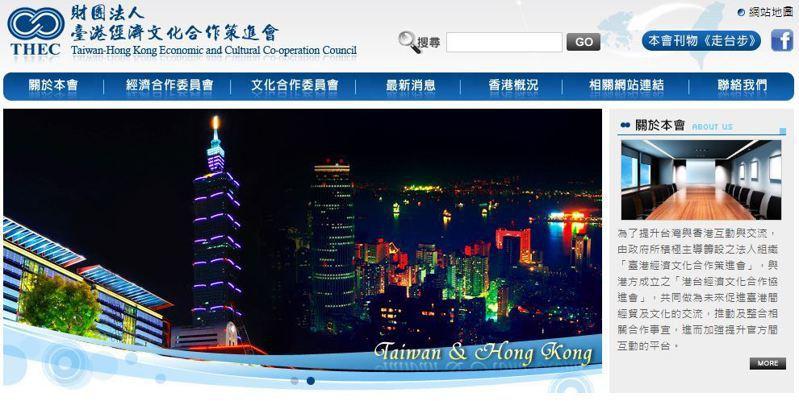 香港人道救援行動方案將由「台港經濟文化合作策進會」負責執行。圖/台港經濟文化合作策進會官網截圖