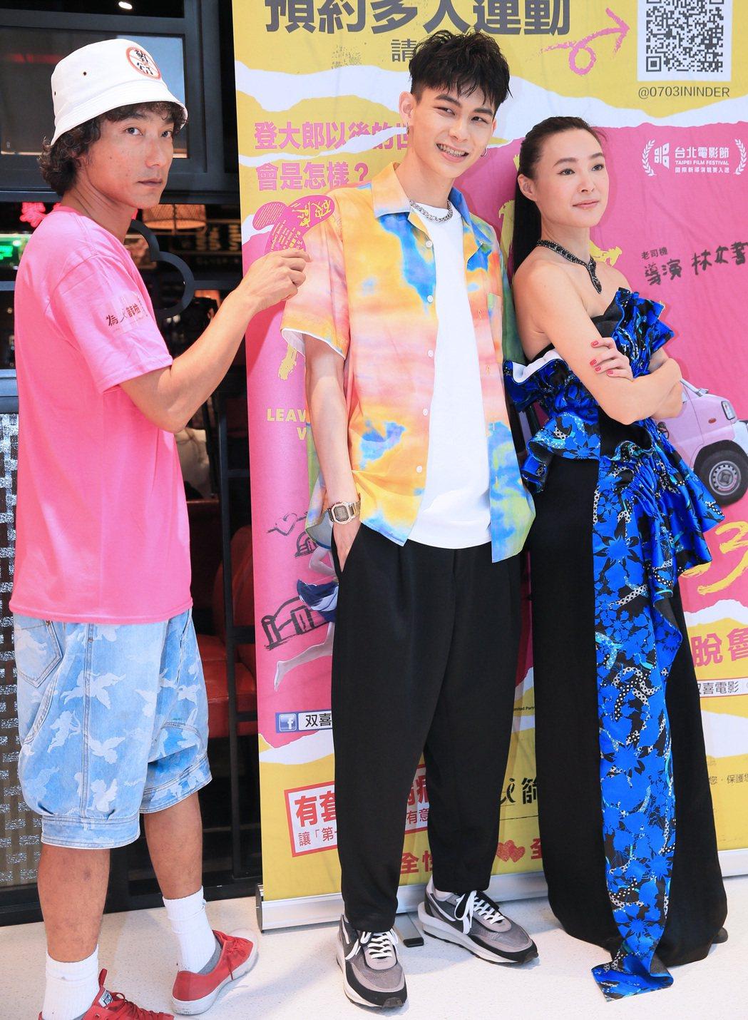 電影「破處」導演林立書(左)、男女主角楊懿軒(中)與曾珮瑜(右)一起出席宣傳記者...