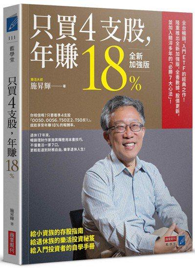 書名《只買4支股,年賺18%》 圖/商業週刊提供