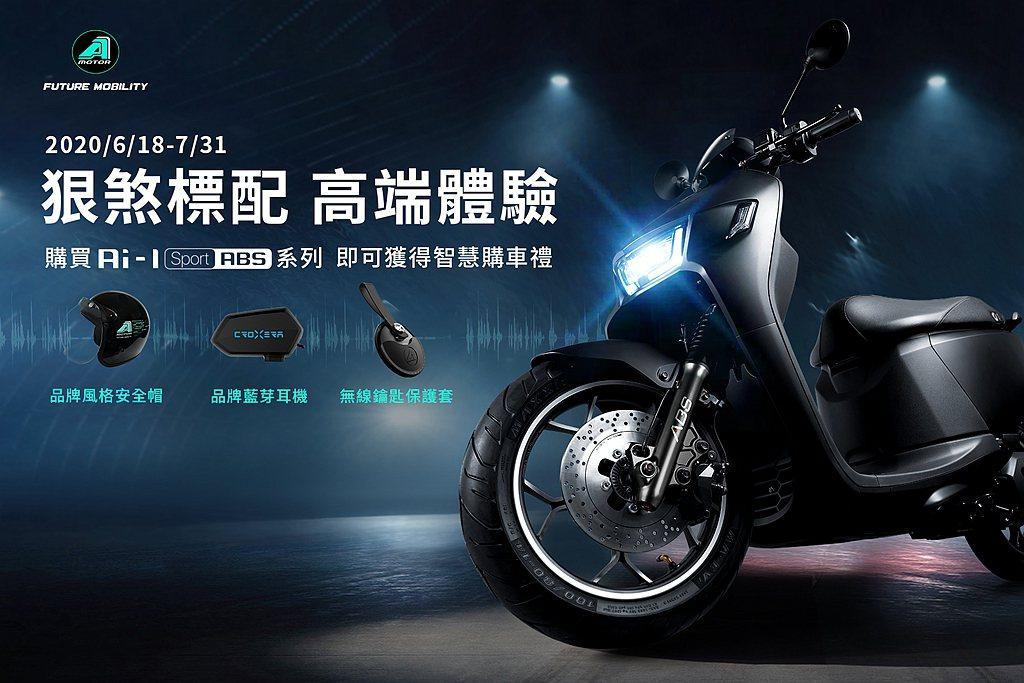即日起至7月31日預購Ai-1 Sport ABS車系,即贈送總市值3,990元...