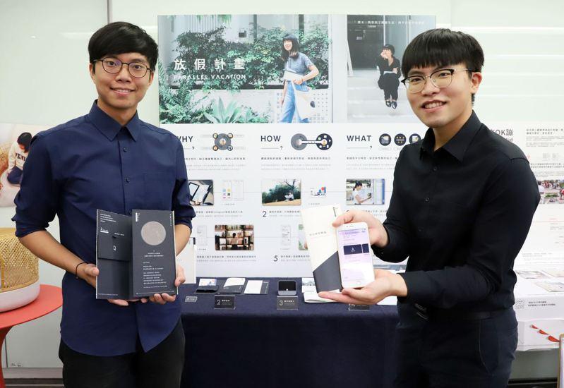 台科大設計系學生馬世宇(右)、洪鵬凱(左)設計「放假計畫」讓使用者在城市中解謎完成各種任務,暫時抽離原有生活,自我探索,達到充分休息放假的感受。圖/台科大提供