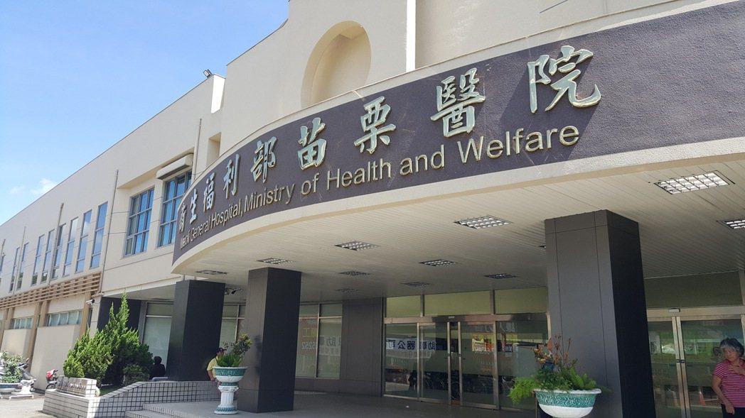衛生福利部苗栗醫院。記者胡蓬生/攝影