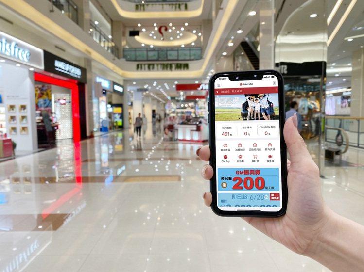 環球購物中心即日起至6月24日,App會員扣除50點點數,可兌換限量200元購物...