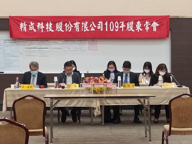 精成科(6191)今(18)日召開109年股東常會。圖/精成科提供