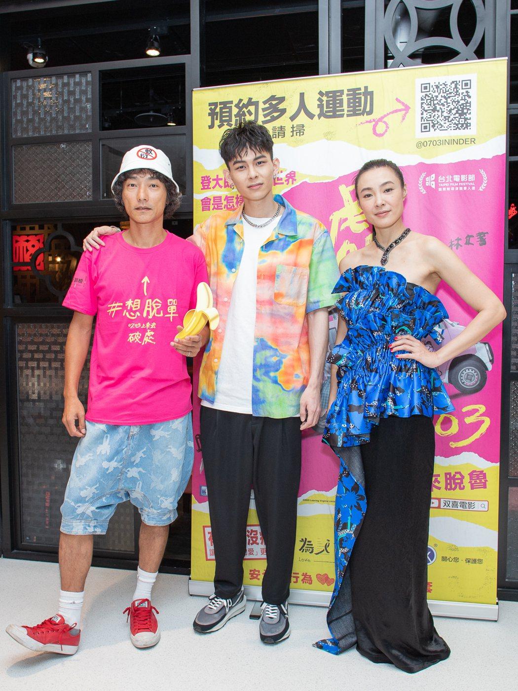 「破處」導演林立書(左起)與主角楊懿軒、曾珮瑜不避談片中的性愛元素。圖/双喜提供