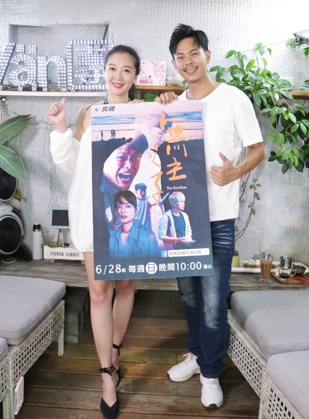 孫綻(右)、李相林宣傳新戲「無主之子」。圖/民視提供