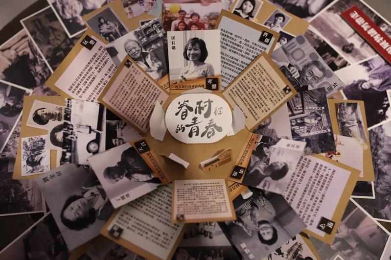 新竹市眷村博物館推出風揚青春時-空軍眷村.新竹記憶特展,以空軍眷村為主題。圖/新竹市府提供