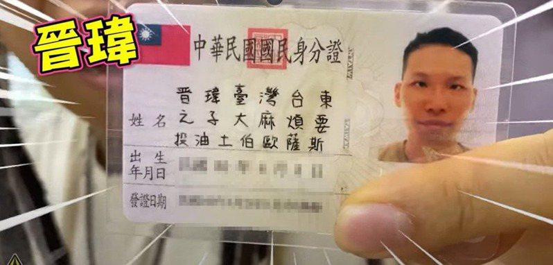 YouTuber要投將自己的名字改成「晉偉臺灣台東之子大麻煩要投油土伯歐薩斯」,成為全台名字最長的人。圖擷自YouTube