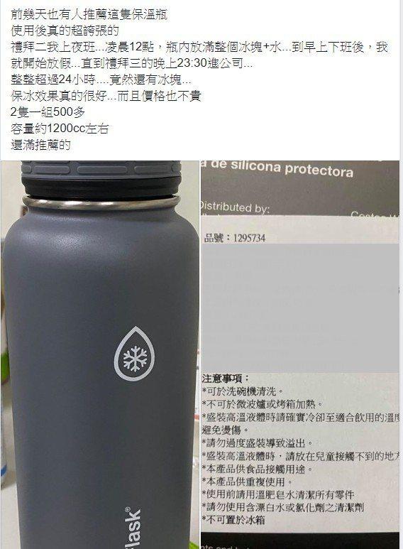 網友在好市多購買的保溫瓶,據說可以讓冰塊在裏頭24小時都不融化。圖擷自Costco好市多 商品經驗老實說
