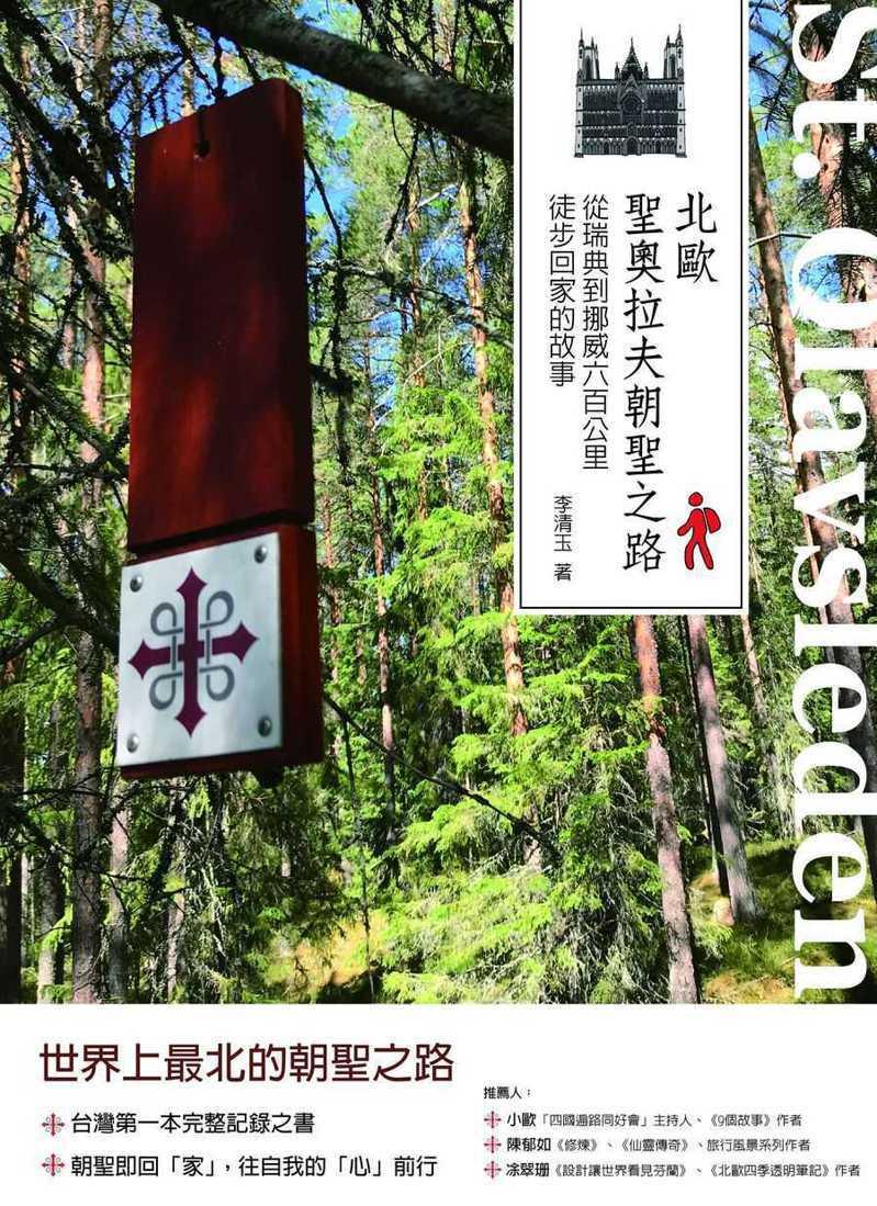 書名:《北歐聖奧拉夫朝聖之路:從瑞典到挪威六百公里徒步回家的故事》 作者:李清玉 出版社:暖暖書屋 出版時間:2019年4月6日