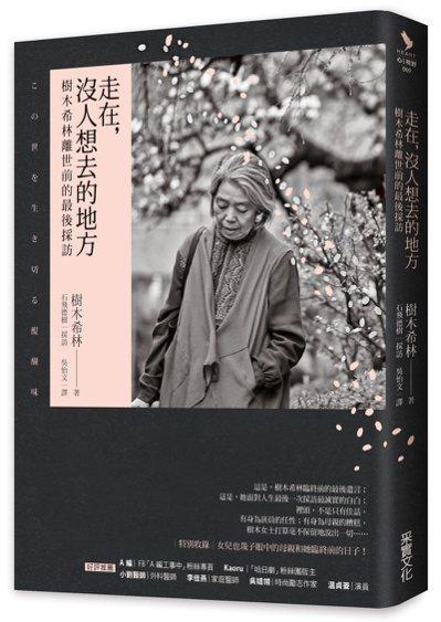 書名《走在,沒人想去的地方:樹木希林離世前的最後採訪》 圖/采實文化提供