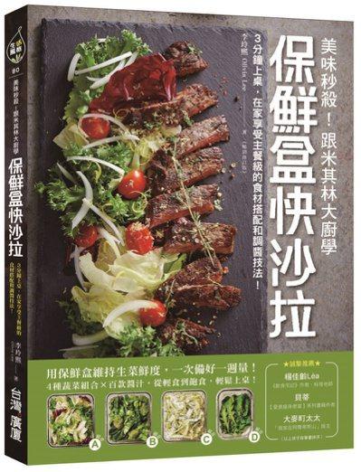 書名《跟米其林大廚學保鮮盒快沙拉》 圖/台灣廣廈提供