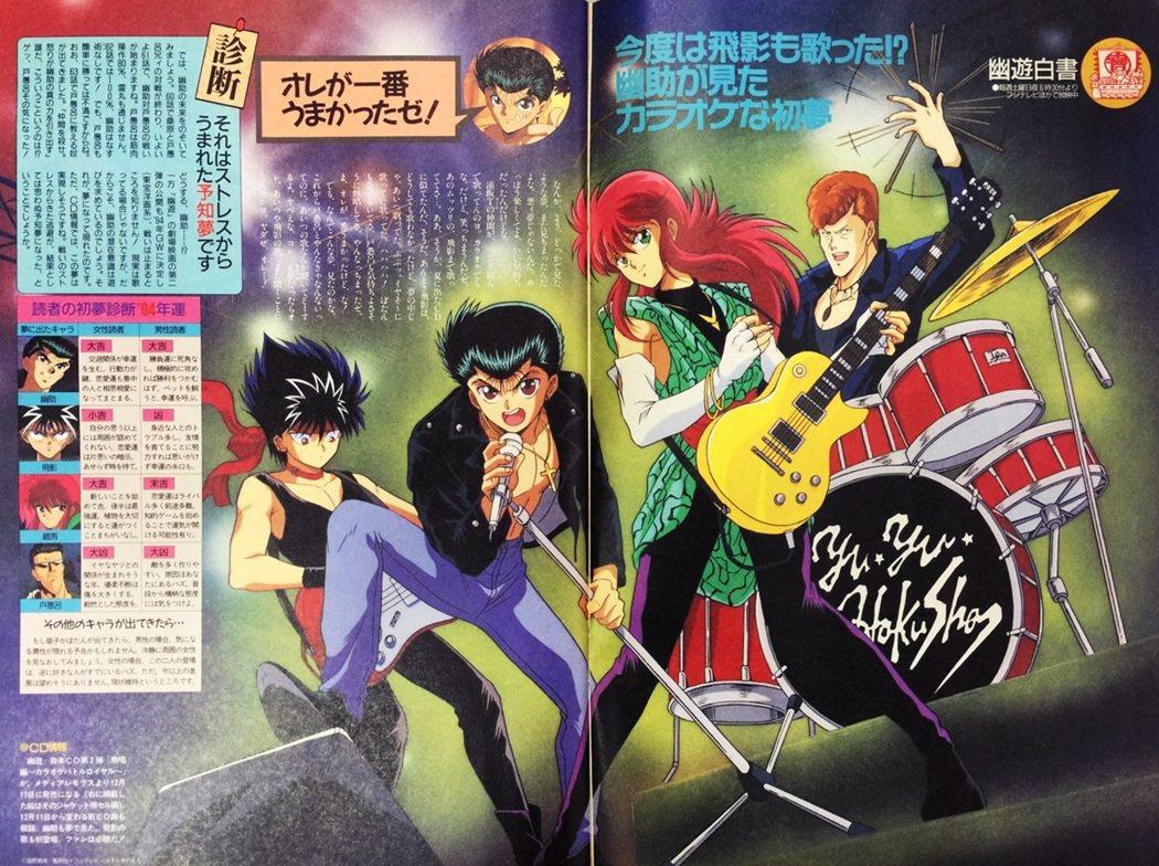 1994年電視動畫專門雜誌《アニメディア》的新年特輯,當期封面是《GS美神 極樂...