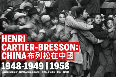 【展覽新訊】見證1949年以降中國動盪社會的報導攝影:北美館「布列松在中國」亞洲首展