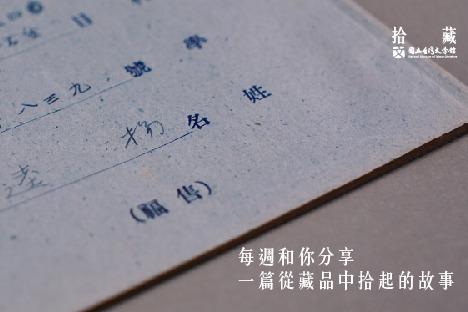 獄中習禁忌,跨語為文學:楊逵《新生筆記簿》 | 閱讀專題 | 閱讀